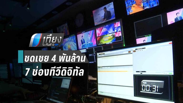 7 ช่องทีวีดิจิทัล คืนใบอนุญาต กสทช.ชดเชย 4 พันล้าน