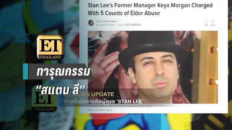 """อดีตผู้จัดการ """"Stan Lee"""" ถูกตั้งหาข้อหาทารุณกรรมตำนานแห่งมาร์เวล"""