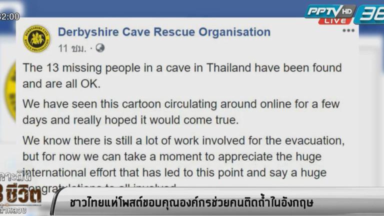 """ชาวไทยแห่โพสต์ขอบคุณ """"องค์กรช่วยคนติดถ้ำในอังกฤษ"""""""