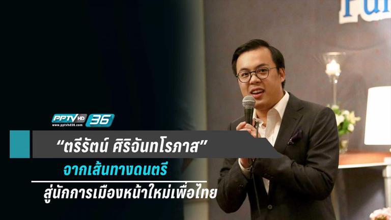 """ประวัติ""""ตรีรัตน์ ศิริจันทโรภาส""""จากเส้นทางดนตรี สู่นักการเมืองหน้าใหม่เพื่อไทย"""