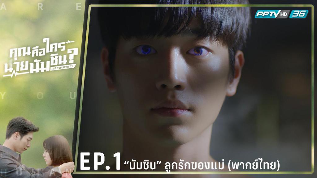 """EP.1""""นัมชิน"""" ลูกรักของแม่ (พากย์ไทย)"""