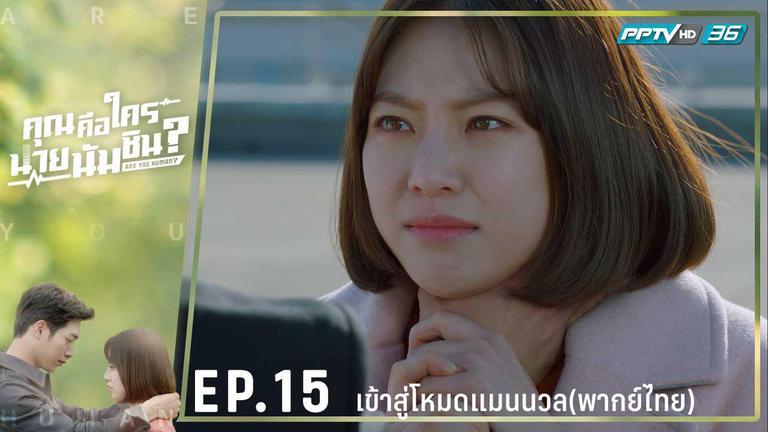 EP.15 เข้าสู่โหมดแมนนวล (พากย์ไทย)