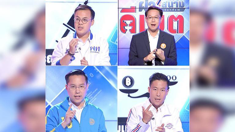 """4 พรรค ชู นโยบาย ชนะใจ """"New Voters"""""""
