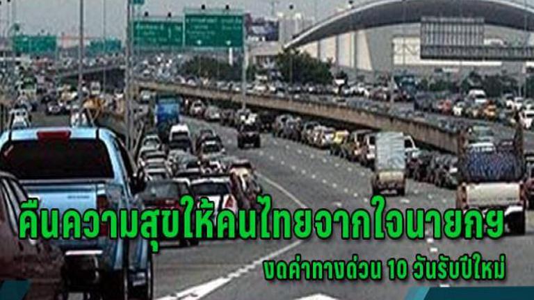คืนความสุขให้คนไทยจากใจนายกฯ! งดค่าทางด่วน 10 วันรับปีใหม่