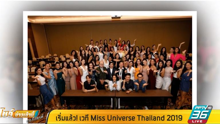 เริ่มแล้ว! เวที Miss Universe Thailand 2019