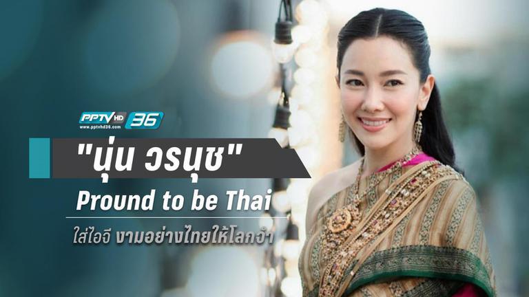 """""""นุ่น วรนุช"""" Proud to be Thai ใส่ไอจี งามอย่างไทยให้โลกจำ"""