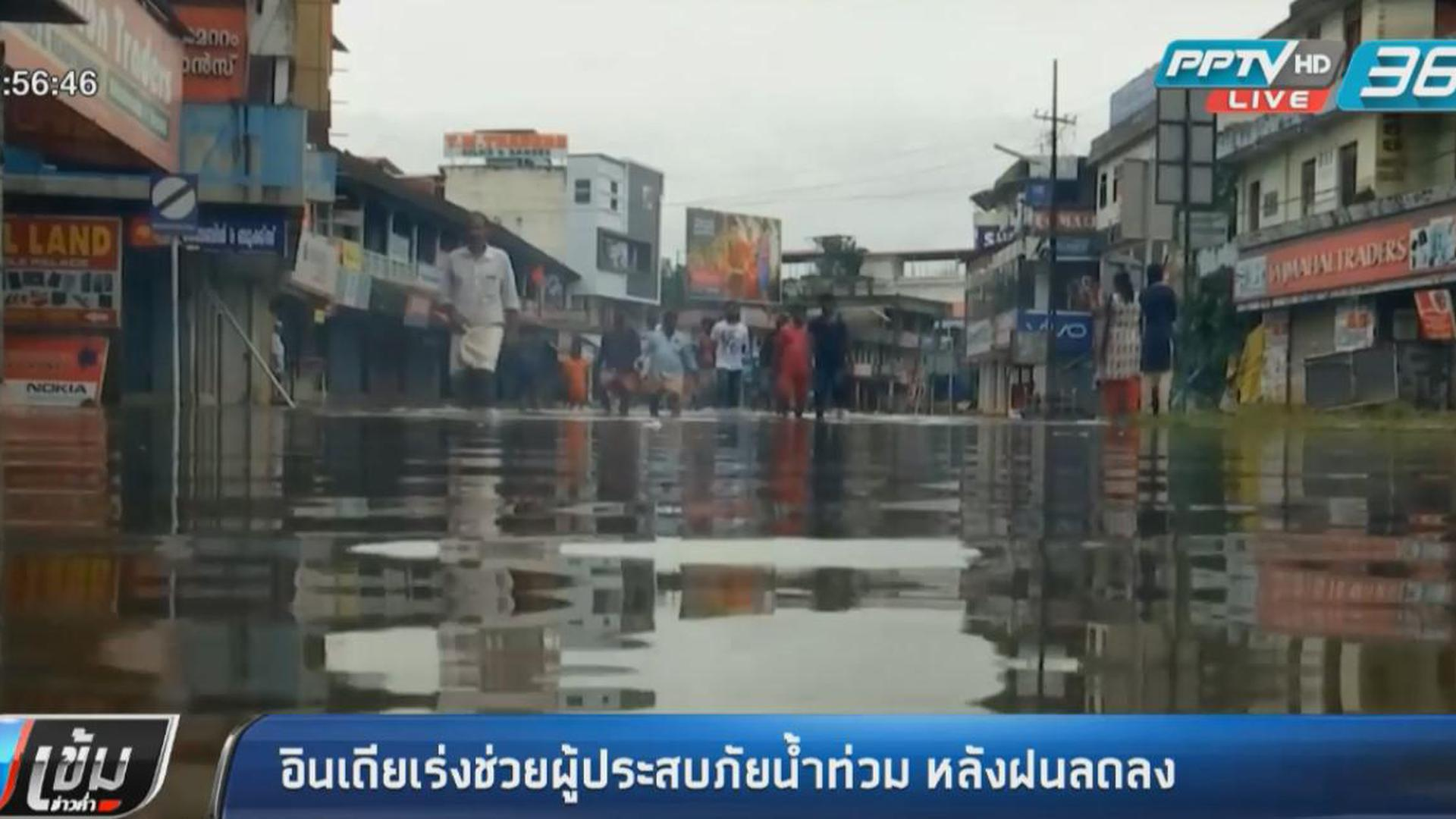 """""""อินเดีย"""" เร่งช่วยผู้ประสบภัยน้ำท่วม หลังฝนลดลง"""