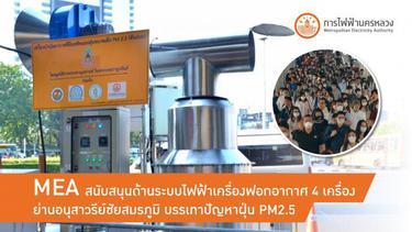 MEA สนับสนุนด้านระบบไฟฟ้าเครื่องฟอกอากาศอนุสาวรีย์ชัยฯ 4 จุด บรรเทาปัญหาฝุ่นละอองขนาดเล็ก PM2.5