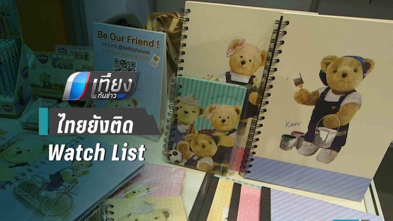 สหรัฐฯ ยังให้ไทยติด Watch List