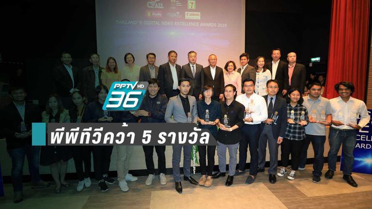 พีพีทีวี คว้า 5 รางวัล ผลประกวดรางวัลข่าวดิจิทัล ปี 2562