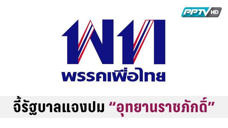 """เพื่อไทย จี้รัฐบาลแจงปม """"อุทยานราชภักดิ์"""""""