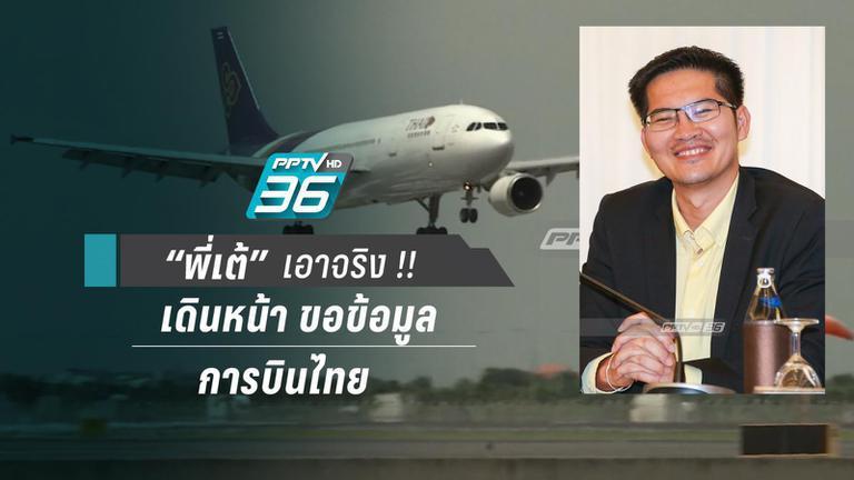 """""""มงคลกิตติ์"""" ทำหนังสือจี้การบินไทย เปิดข้อมูลซื้อเครื่องบินใหม่ 38 ลำ 1.56 แสนล้านบาท"""