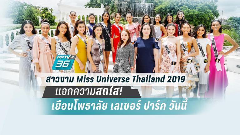 สาวงาม Miss Universe Thailand 2019 แจกความสดใส!  เยือนโพธาลัย เลเชอร์ ปาร์ค