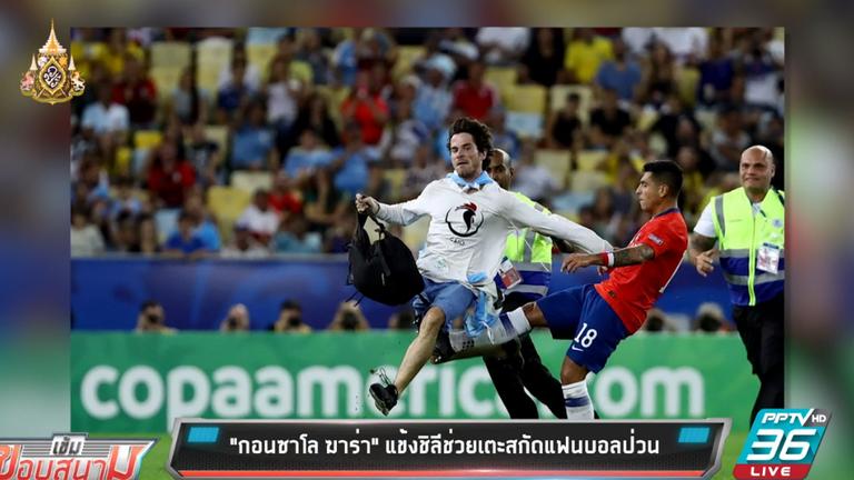 """""""กอนซาโล ฆาร่า""""แข้งชิลีช่วยเตะสกัดแฟนบอลป่วน ฟุตบอลโคปา อเมริกา"""
