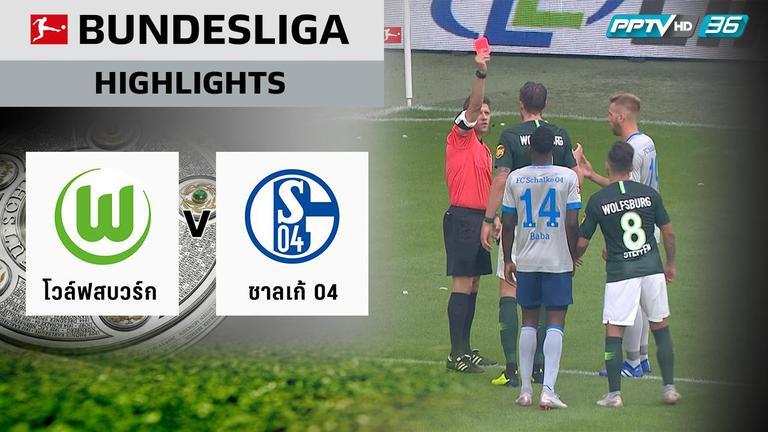 ไฮไลท์ Bundesliga | โวล์ฟสบวร์ก 2 - 1 ชาลเก้ 04 | 25 ส.ค. 61