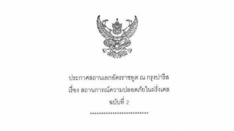 สถานทูตไทยในปารีส เตือนคนไทยในฝรั่งเศสเพิ่มความระมัดระวังการสัญจรในพื้นที่สาธารณะ
