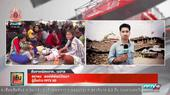 48 ชม. หลังแผ่นดินไหวครั้งรุนแรงของเนปาล