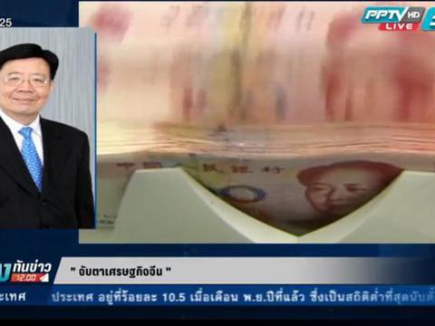 """เที่ยงทันข่าว : """"สมภพ มานะรังสรรค์"""" วิเคราะห์เศรษฐกิจจีน กระทบไทย?"""