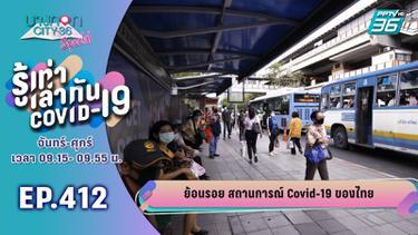 ย้อนดูสถานการณ์ โควิด-19 ในประเทศไทย
