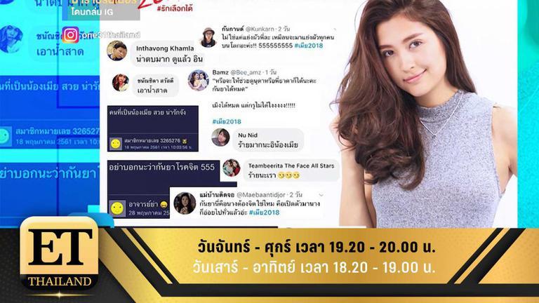 ET Thailand 2 สิงหาคม 2561