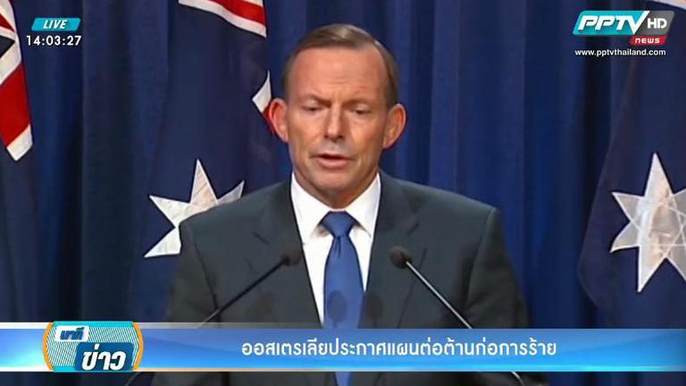 ออสเตรเลียประกาศแผนต่อต้านก่อการร้าย