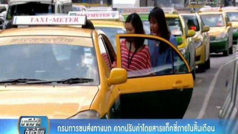 กรมขนส่งฯคาด ปรับค่าแท็กซี่ภายในสิ้นเดือน ธ.ค.