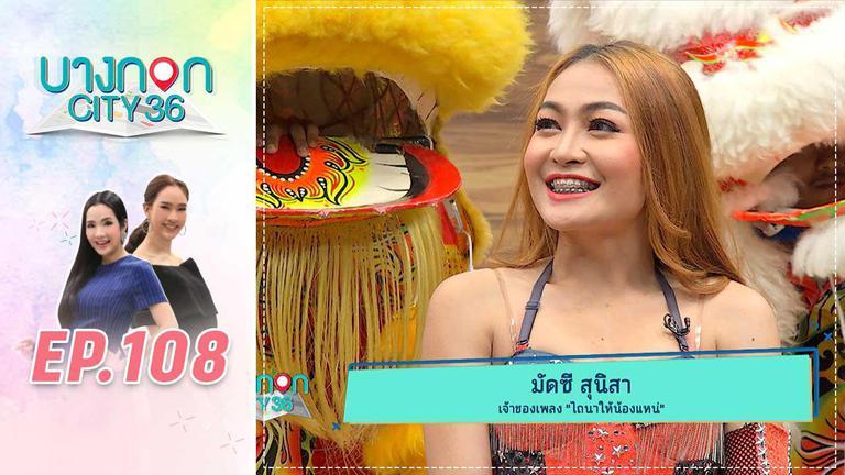 """""""มัดซี สุนิสา"""" ลูกทุ่งสาวคนสวยดีกรีนักฟุตบอลทีมชาติไทย"""