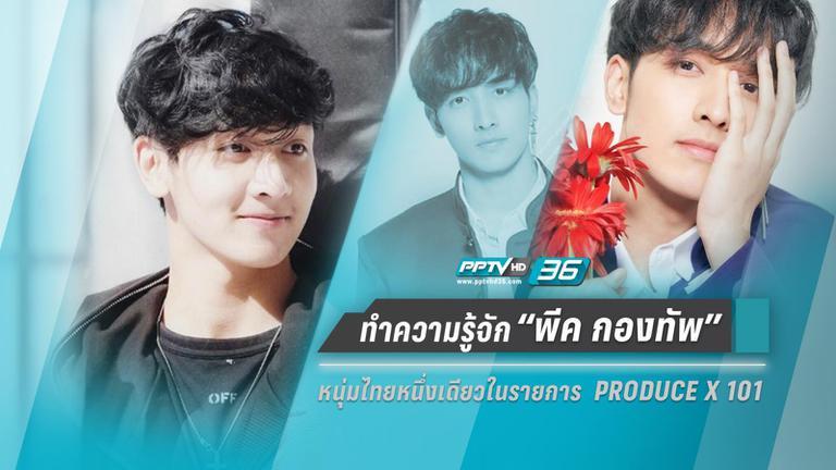 """ทำความรู้จัก """"พีค กองทัพ"""" หนุ่มไทยหนึ่งเดียวในรายการ  PRODUCE X 101"""