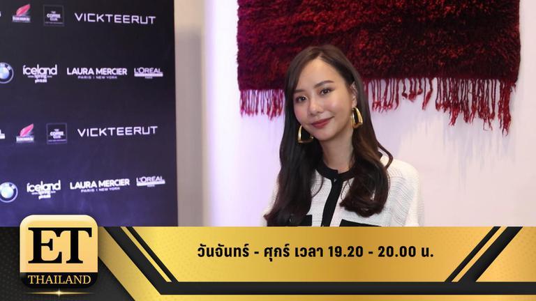 ET Thailand 26 เมษายน 2562