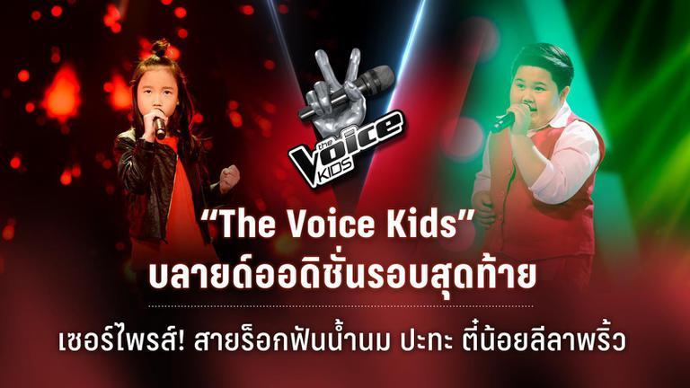 """""""The Voice Kids"""" บลายด์ออดิชั่นสัปดาห์สุดท้าย เซอร์ไพรส์! สายร็อกฟันน้ำนม ปะทะ ตี๋น้อยลีลาพริ้ว"""
