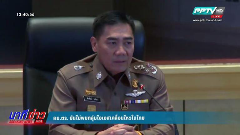 ผบ.ตร. ยันไม่พบกลุ่มไอเอสเคลื่อนไหวในไทย