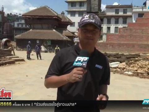 เป็นเรื่อง เป็นข่าว : PPTVHD รายงานสดหลังผ่าน 2 วันแผ่นดินไหวรุนแรงเนปาล