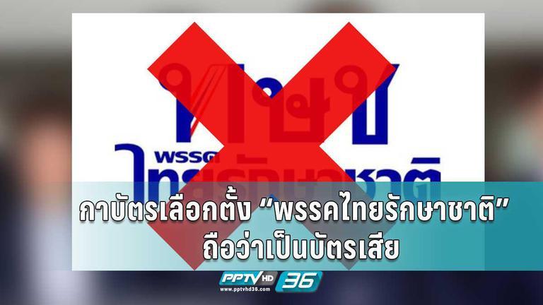 """กาบัตรเลือกตั้ง """"พรรคไทยรักษาชาติ"""" ถือว่าเป็นบัตรเสีย"""
