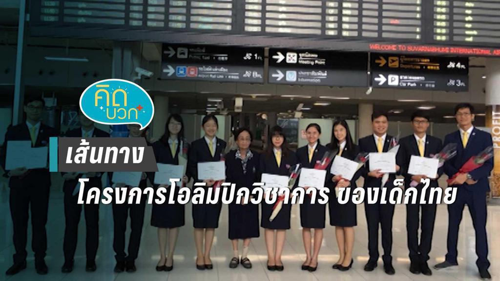 เส้นทาง โครงการโอลิมปิกวิชาการ ของเด็กไทย