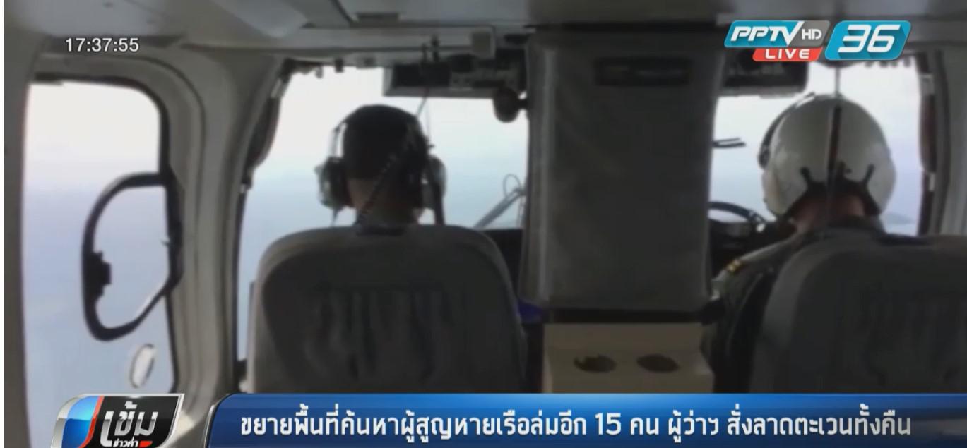 ขยายพื้นที่ค้นหาผู้สูญหายเรือล่มอีก 15 คน ผู้ว่าฯสั่งลาดตะเวนทั้งคืน