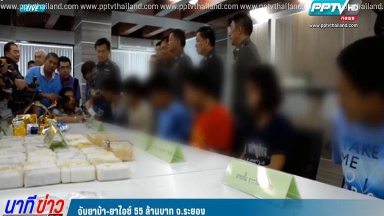 ตำรวจระยองจับยาบ้า-ยาไอซ์มูลค่า 55 ล้าน