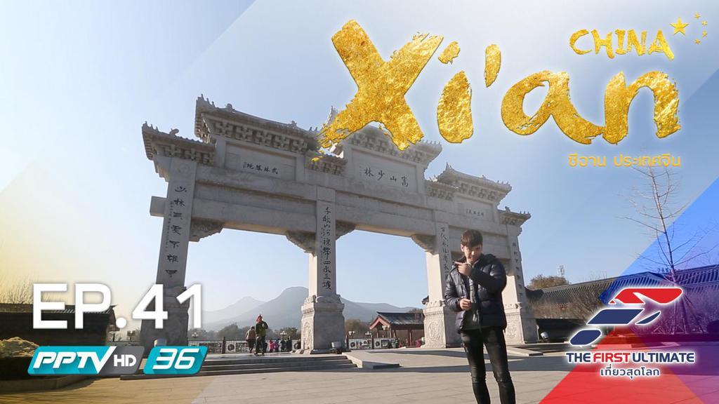 Xi'an ตอน 1