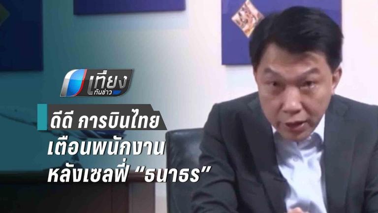 """""""ดีดี การบินไทย"""" เตือนพนักงานระวังถูกใช้เป็นเครื่องมือ หลัง เซลฟี่ """"ธนาธร"""""""
