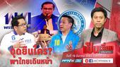 จุดยืนใคร? พาประเทศไทยเดินหน้า