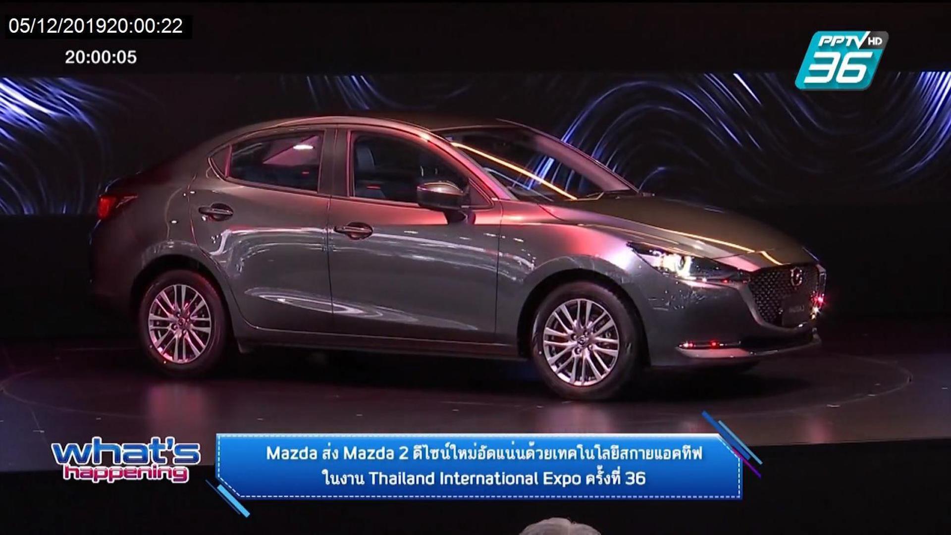 """มาสด้า """"Thailand International Motor Expo 2019"""""""