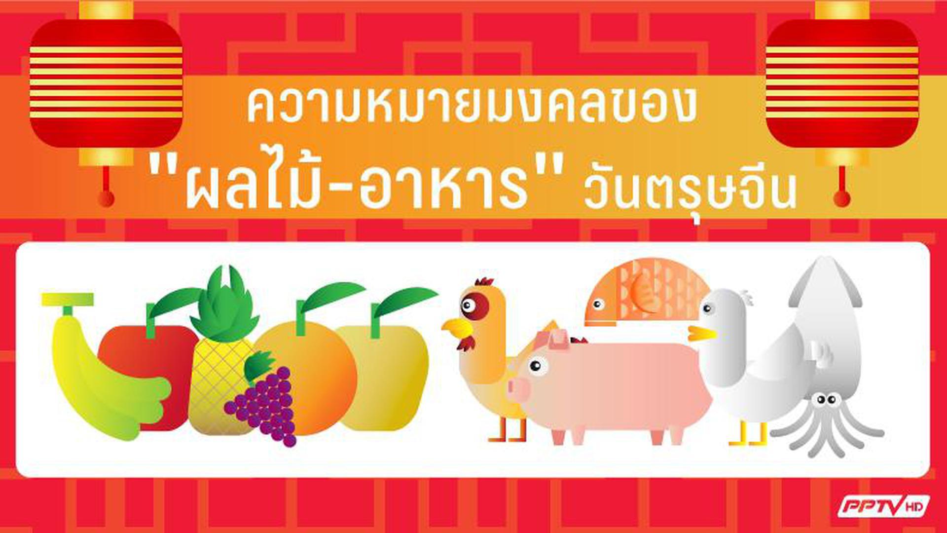 """ความหมายมงคลของ """"อาหาร-ผลไม้"""" วันตรุษจีน"""