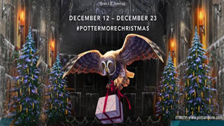"""เจ.เค.จรดปากกาเปิดโลกพ่อมด """"แฮรี่ พอตเตอร์"""" รับคริสต์มาส"""
