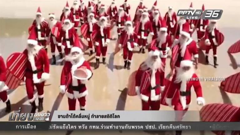ซานต้า 320 คนโต้คลื่นหมู่ ทำลายสถิติโลก รับคริสต์มาส (คลิป)