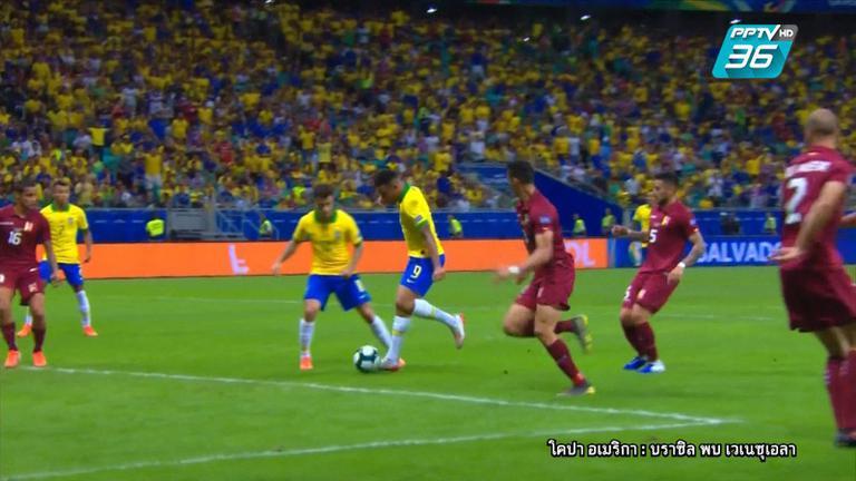 โคปา อเมริกา 2019 | บราซิล พบ เวเนซูเอลา | 19 มิ.ย. 62