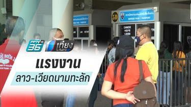 แรงงานลาว-เวียดนามทะลักนครพนม ทยอยกลับบ้าน