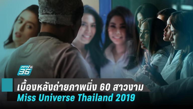 เบื้องหลังถ่ายภาพนิ่ง 60 สาวงาม Miss Universe Thailand 2019