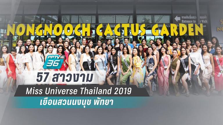57 สาวงาม Miss Universe Thailand 2019 เยือนสวนนงนุช พัทยา