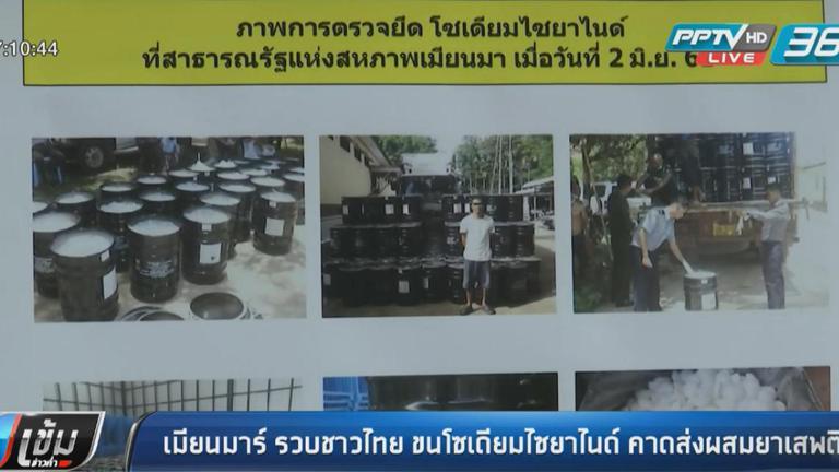 """เมียนมาร์ รวบชาวไทย ขน """"โซเดียมไซยาไนด์""""คาดส่งผสมยาเสพติด"""