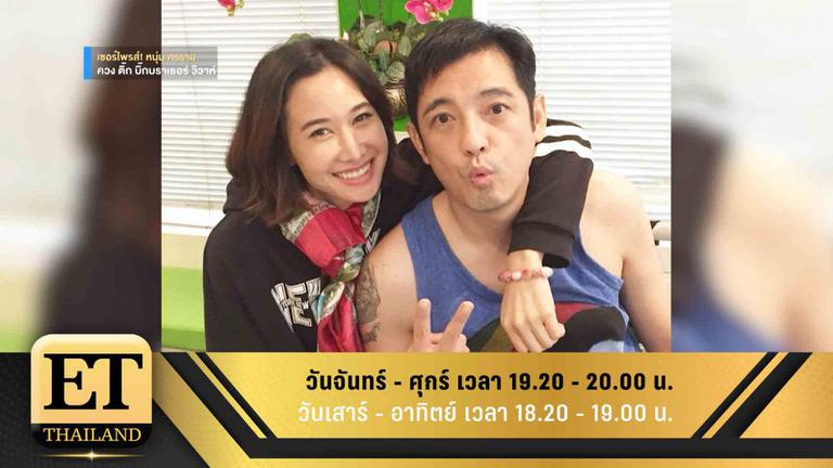 ET Thailand 21 กันยายน 2561