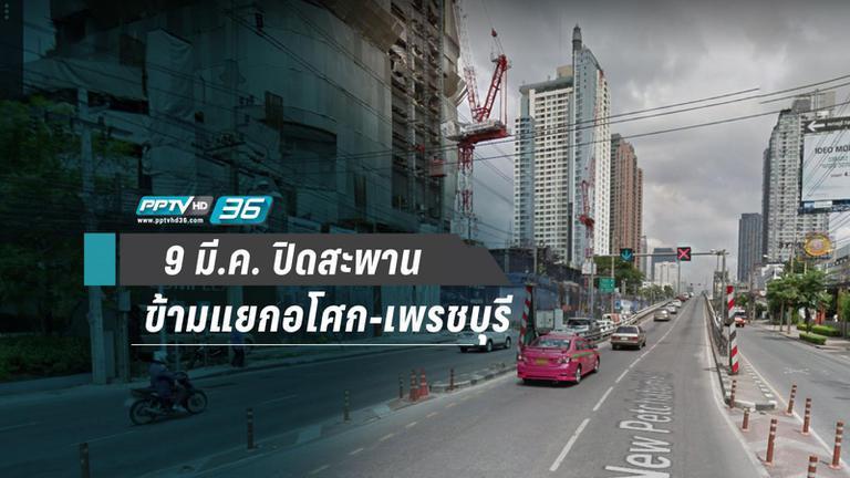 เตรียมรถติด! 9 มีนาคมนี้ ปิดซ่อมสะพานข้ามแยกอโศก-เพชรบุรี